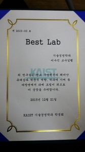Best Lab of BTM 2015