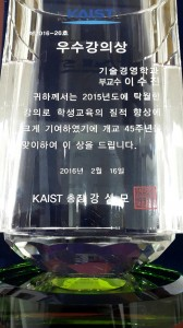 2016 KAIST 45th Anniversary Excellence in Teaching Award